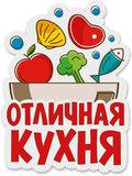 ООО Отличная кухня Юг